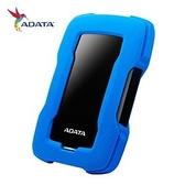 【綠蔭-免運】ADATA威剛 HD330 2TB(藍) 2.5吋行動硬碟