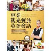 專業觀光餐旅英語會話:打造金獎服務(25K MP3)