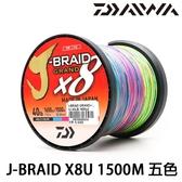 漁拓釣具 DAIWA J-BRAID GRAND×8U 1650yd #2.5 #3 #4 #6 #8 五色 (PE線)