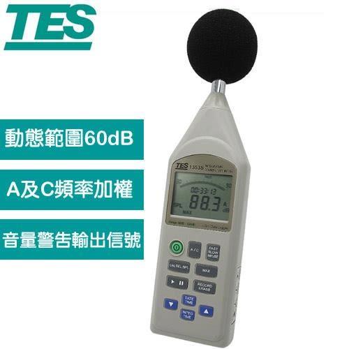 TES泰仕 TES-1353S 積分型音量計 (USB介面)