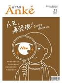 Anke安可人生 2-3月號/2019 第11期
