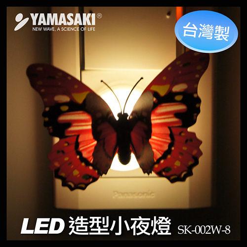 【中彰投電器】山崎(LED)造型小夜燈(蝴蝶),SK-002W【全館刷卡分期+免運費】隨機出貨不挑款~