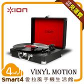 【愛拉風 X 黑膠系列】 Ion Audio 復刻行李箱黑膠唱機 Vinyl Motion 仿皮革紋路硬殼外箱 內建喇叭