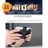 手機散熱器降溫風扇王者榮耀游戲手柄支架通用便攜充電寶   初語生活