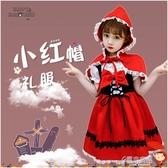 萬聖節兒童服裝女童cos小紅帽衣服幼兒園錶演服裙子cosplay演出服 原本良品