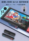 ~愛思摩比~SWITCH 超薄藍芽音頻發射器 藍芽5.0 音频 兼容Lite/PS4/PC