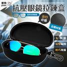 普特車旅精品【OE0040】抗壓眼鏡拉鍊盒 眼鏡便攜盒 眼鏡收納盒 帶掛勾眼