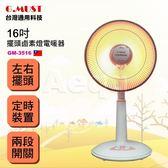 豬頭電器(^OO^) - 台灣通用科技 16吋定時碳素燈電暖器【GM-3516】