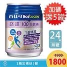 【送5罐】百仕可鉻護100營養素【無糖】 250ml 24罐/箱