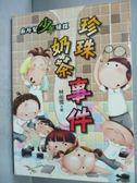 ~書寶 書T6 /兒童文學_GGM ~廁所幫少年偵探珍珠奶茶事件_ 林佑儒