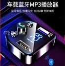 藍芽播放器車載藍芽接收器5.0無損mp3播放汽車用品多功能音樂充電器快充 快速出貨