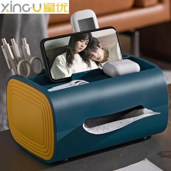 紙巾盒客廳輕奢多功能創意遙控器家用茶幾可愛桌面收納盒抽紙盒 初色家居館