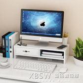 電腦顯示器增高架帶抽屜墊高屏幕底座辦公室台式桌面收納置物架子CY『新佰數位屋』