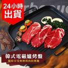 創新烤肉 連電磁爐也可以用的烤盤可烤肉、牛排 隨時享受無煙烤肉的樂趣