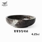 韓國ERATO 黑雲系列 鼓型矮碗 小菜碟 4.25吋