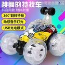 遙控車翻斗車遙控車越野遙控汽車模充電動賽車兒童玩具車男孩 聖誕交換禮物