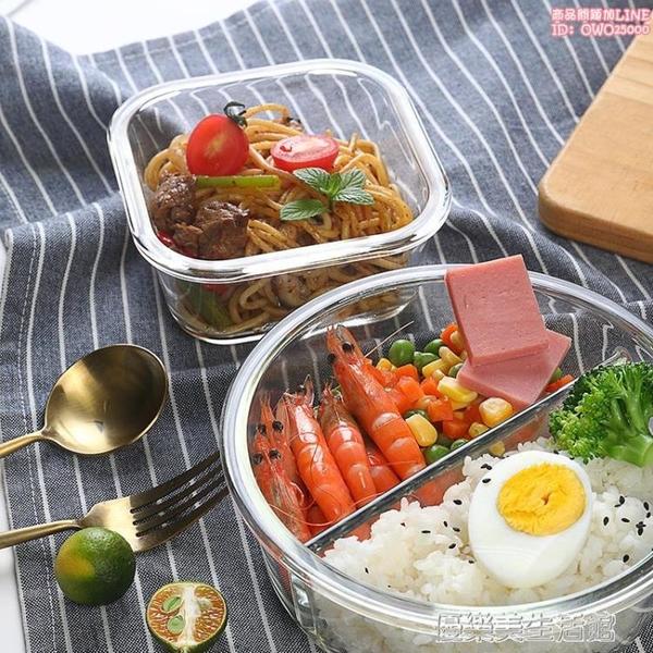 玻璃飯盒可微波爐加熱專用學生上班族餐盒格保鮮水果分隔型便當碗