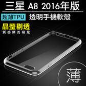 【00246】 [Samsung Galaxy A8 2016年版] 超薄防刮透明 手機殼 TPU軟殼 矽膠材質