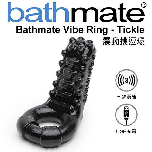 震動環-屌環送潤滑液再9折♥女帝♥英國BathMate Vibe Ring-Tickle 3段變頻 震動挑逗環 USB充電情趣用品
