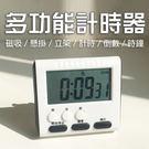 【微醺時光】多功能計時器 計時 倒數計時 定時 烘焙 時鐘 懸掛 磁吸 正計時 計時器 方便 便攜  立架【TI000】