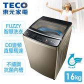 【東元TECO】16kg 變頻洗衣機 W1688XG(無電梯需加收樓層費)