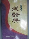 【書寶二手書T1/字典_NKK】成語典_三民編輯部