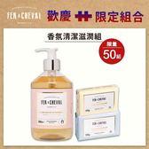 Fer à Cheval 法拉夏 雙十限定 香氛清潔滋潤組【BG Shop】玫瑰花瓣馬賽皂液+香氛馬賽皂x2