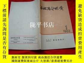 二手書博民逛書店罕見西北冶金地質(地質版)創刊號Y21959 出版1980