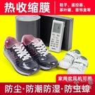 熱縮膜 熱收縮膜鞋膜熱風收縮膜袋子球鞋保護膜鞋塑封密封熱縮收納透明鞋子保護