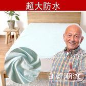 隔尿墊  隔尿墊防水可洗超大號成人老年人尿不濕護理床墊床單床笠純棉透氣
