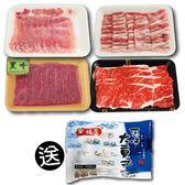 火鍋肉片超值組合~買就送福茂大貢丸250g*1包