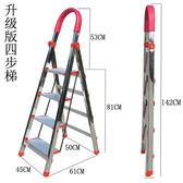 不銹鋼梯子家用折疊梯樓梯鋁合金人字梯四五六步步高不銹鋼爬梯wy