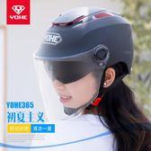 機車頭盔夏季雙鏡片防曬半覆式盔 個性酷電瓶車
