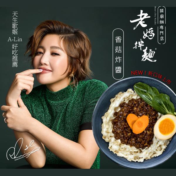 【老媽拌麵】香菇炸醬 4包/袋 A-Lin好吃推薦 新裝上市