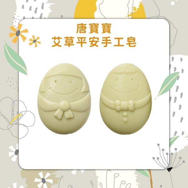 【愛皂事】唐寶寶艾草手工皂 ( 為台灣平安祈福 )