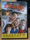 影音專賣店-D16-008-正版DVD【全家玩到趴】-艾德赫姆斯*克里斯漢斯沃