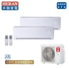 ↙含標裝↙HERAN禾聯變頻冷暖一對二冷氣HM3-N651H(23+50) 約4+9坪【南霸天電器百貨】