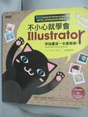 【書寶二手書T1/電腦_LDO】不小心就學會Illustrator_徐月珠, 樸慧真