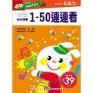 幼兒遊戲練習本-1~50連連看