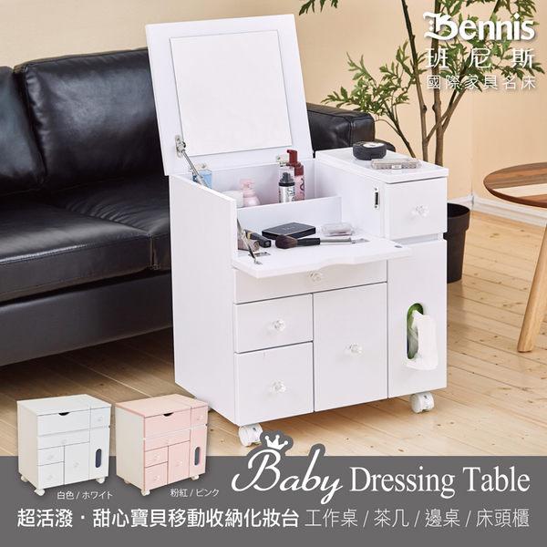 【班尼斯國際名床】~【Baby超活潑‧甜心寶貝】移動收納化妝台/化妝車/茶几/邊桌/工作桌/床頭櫃