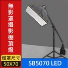 【頂燈】SB5070 LED 無影罩 攝影棚燈 燈架220CM 燈罩50X70 晶片式 SB-5070LED 屮Y5