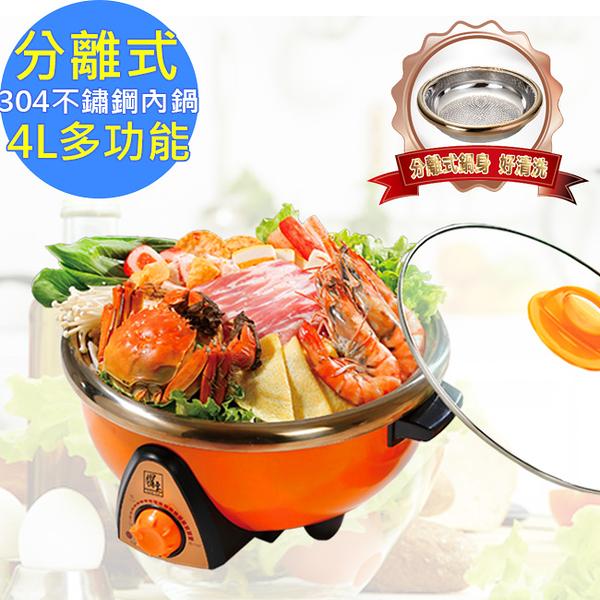 【鍋寶】4公升多功能料理鍋(SEC-420-D)煎、煮、炒、燉、火鍋