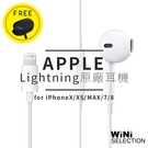 APPLE iPhone 11/11 Pro/11 Pro max /X/ iPhone8/ iPhone7 原廠耳機 Lightning 線控耳機 贈收納包 EarPods