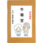 日本國產 牛蒡茶 Gobou Tea 100g (2g×50包)