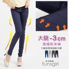 大腿-3公分經典款大腿顯瘦雙斜車線耐米褲...