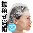 PE透明拋棄型浴帽-100入(一次性)美...