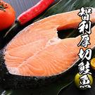 智利肥嫩厚切鮭魚 *1片組( 360g±...
