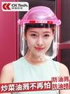 廚房帽防油煙炒菜面具防油面罩女護臉防燙做飯燒菜神器 洛小仙女鞋