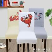 椅套椅子套圖案家用椅套訂做連身餐椅套凳子套罩彈力酒店椅套 WD科炫數位