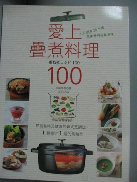 【書寶二手書T6/餐飲_YGO】愛上疊煮料理100_戶練美奈